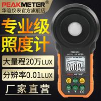 華誼PM6612照度計測光儀高精度亮度測試儀光度攝影光照測試亮度計