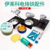 伊莱科电烙铁配件电工焊接工具烙铁架松香高温海绵焊锡丝焊锡膏