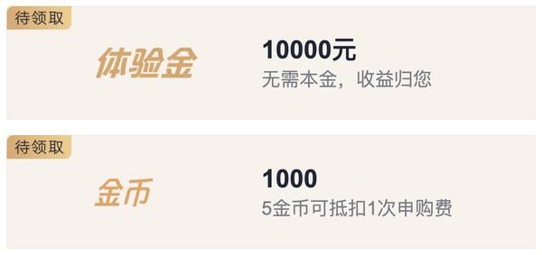 限时加码:天弘基金新人福利 10000元体验金