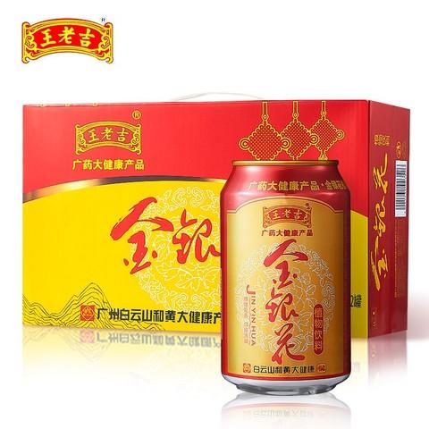 王老吉金银花凉茶植物饮料12罐*310ml整箱批发