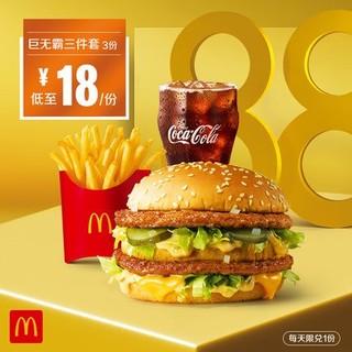 麦当劳 巨无霸三件套 3次券 电子优惠券代金券