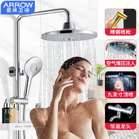 箭牌卫浴(ARROW)智能恒温淋浴花洒套装 沐浴花洒水龙头 增压可升降花洒喷头