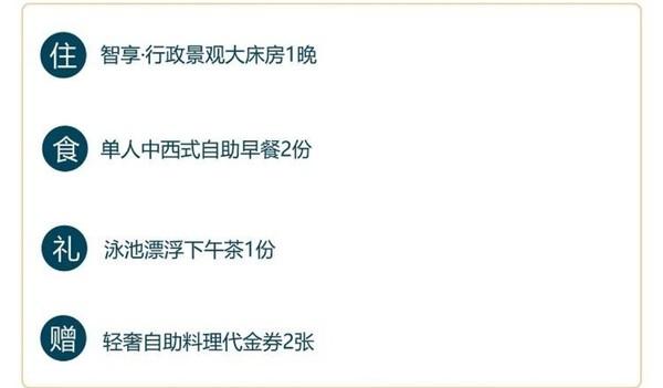 周末不加价!桂林会展国际酒店 55㎡智享·行政景观房1晚(含早餐+下午茶+晚餐代金券)