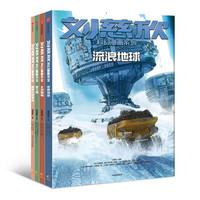 《刘慈欣科幻漫画系列》(套装共4册)