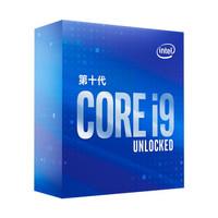 超值黑五、银联爆品日: intel 英特尔 酷睿 i9-10850K 盒装CPU处理器