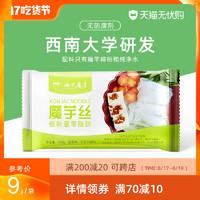 西大魔芋粉丝结米线粉速食面低热量零脂素食凉拌即食火锅330g*2