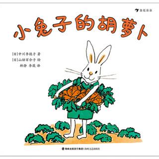 中川李枝子经典绘本:小兔子的胡萝卜(