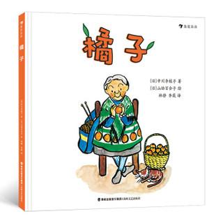 中川李枝子经典绘本:橘子(