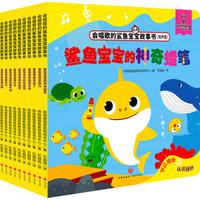 会唱歌的鲨鱼宝宝故事书(全10册)
