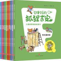 会赚钱的狐狸吉安 儿童财商培养故事书(全10册)