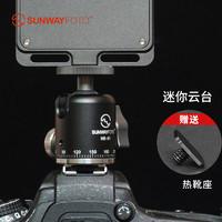 晟崴HB-01照相机三脚架云台热靴万向小云台球形360迷你云台配件