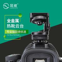 晟崴HB-02单反相机热靴云台手机监视器座支架配件阻尼蜗牛云台
