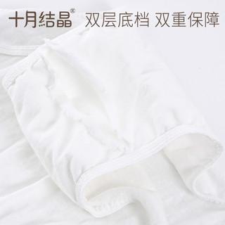 十月结晶一次性内裤产妇产后用品月子必备孕妇待产用品女旅行纯棉