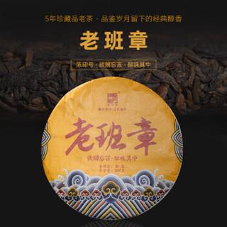 陈印号 2015年云南普洱茶 熟茶饼 357克/片