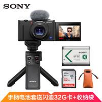 索尼(SONY)ZV-1黑卡数码相机ZV1 Vlog小新机 4K视频美肤功能 美妆博主 电商直播设备 ZV1蓝牙手柄电池套装