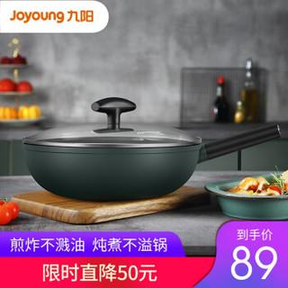 九阳(Joyoung)麦饭石不粘锅炒锅家用炒菜锅电磁炉煤气灶燃气适用平底锅具 高级暗夜绿-26CM