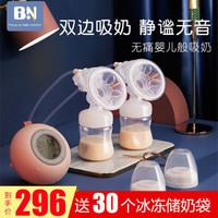 Baoneo 贝能 电动式双边吸奶器 可充电静音