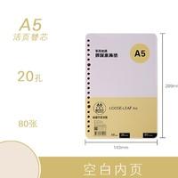 四方伙伴 A5-100P A5活页替芯 20孔/80张