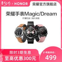 华为旗下荣耀手表智能运动男女手环心率nfc长续航睡眠付款官方手表手机Magic Watch