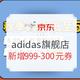 必看活动:京东 adidas官方旗舰店 永迪党,终于等到你! 10-11点限时85折,新增999-300元大额券