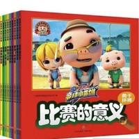 《猪猪侠之竞球小英雄》(全10册)
