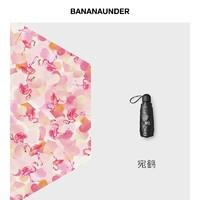 BANANAUNDER 蕉下 BU8346 口袋晴雨伞