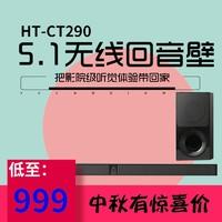 Sony/索尼 HT-CT290 杜比电视回音壁音响家庭影院客厅音箱家用