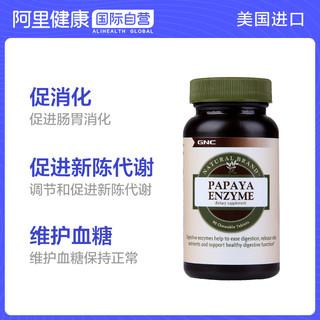 【阿里健康官方】GNC/健安喜 90片 木瓜酶酵素咀嚼片