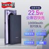 飞毛腿10000毫安PD充电宝大容量合金聚合物小巧苹果安卓移动电源
