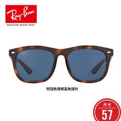 RayBan 雷朋 0RB4260D 中性款太阳镜