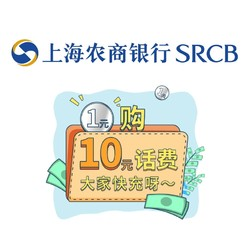 上海农商银行 1元购10元话费