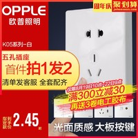 欧普开关插座墙壁暗装一开5孔86型USB带开关插座面板五孔k05多孔Z