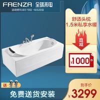 法恩莎卫浴家用亚克力成人方形防滑浴池浴盆1.5/1.7米浴缸fw003c