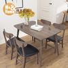 择木宜居 现代简约实木腿餐桌椅组合北欧家用小户型长方形饭桌小