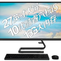 Lenovo 联想 AIO 520C 27英寸一体机(i5-10400T、16GB、512GB、无线键鼠)