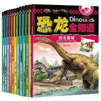 《恐龙全知道》全12册