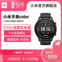 小米手表color 运动智能手表男女手环测心率多功能黑科技防水支付小爱同学NFC