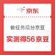 移动专享:京东 做任务赢福利 瓜分千万京豆 完成任务,实测得56京豆