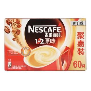 Nestlé 雀巢 咖啡 1 2原味 60条 盒装微研磨雀巢速溶咖啡15g条