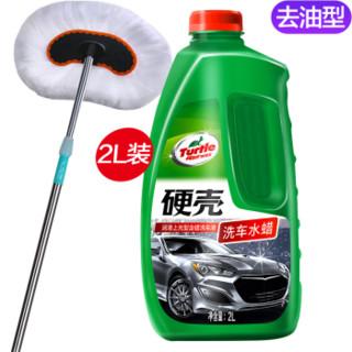 Turtle Wax 龟牌 洗车液水蜡套装G-4010 2L