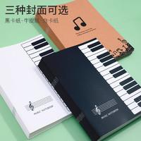 荣恒教育 标准乐谱本 16K/32页 窄距五线谱 5本装