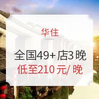 漫心/美居/桔子水晶酒店 全国49+门店3晚通兑