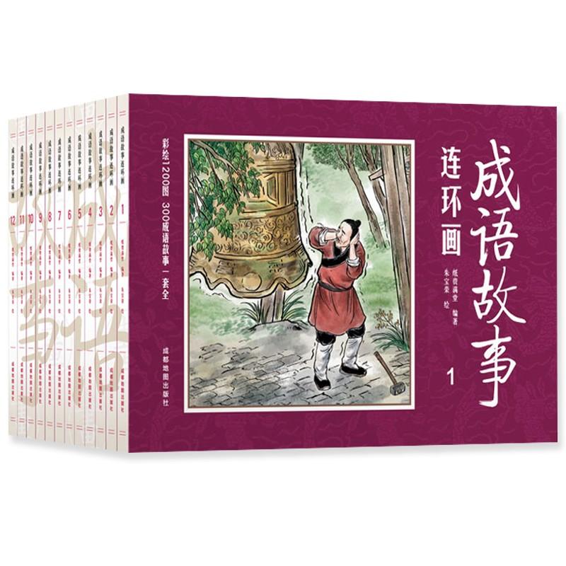 《成语故事连环画》彩绘版 全12册