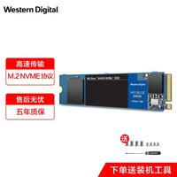 西部数据(WD) SN750/SN550 NVME M.2笔记本台式机SSD固态硬盘 蓝盘SN550 1T