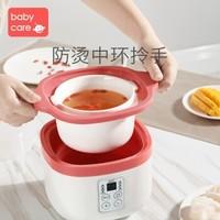 BabyCare 婴儿电饭煲辅食锅