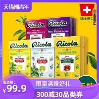 Ricola/利口乐香草无糖润喉糖40g*10盒 瑞士进口柠檬薄荷原味