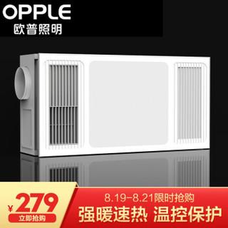 欧普照明(OPPLE)经典风暖 高性价比基础款风暖浴霸 卫生间浴室暖风机适用集成吊顶