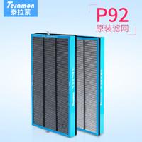 Telamon/泰拉蒙空气净化器P92 复合滤网 除醛除霾全新升级 共2块