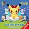 pokemon 宝可梦 IN精灵球系列 毛绒公仔盲盒