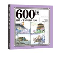 《 600图:唐诗·宋词四格大绘本》赠音频